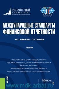 Международные стандарты финансовой отчетности : учебник