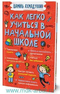Как легко учиться в начальной школе