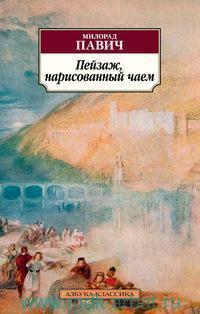 Пейзаж, нарисованный чаем : роман