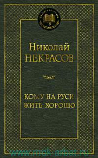 Кому на Руси жить хорошо : избранные произведения