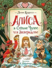 Алиса в Стране Чудес и Зазеркалье : сказки