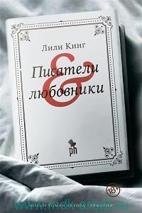 Писатели & любовники : роман