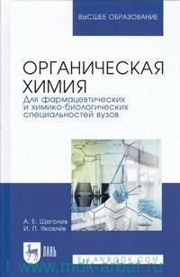Органическая химия : для фармацевтических и химико-биологических специальностей вузов : учебное пособие
