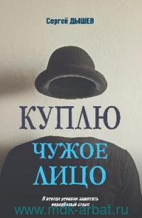 Куплю чужое лицо : роман