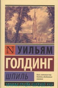 Шпиль : роман