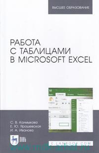 Работа с таблицами в Microsoft Excel : учебно-методическое пособие для вузов