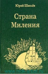 Страна Миления : новые стихи, избранные баллады, избранные поэмы, из лирики И. В. Гёте