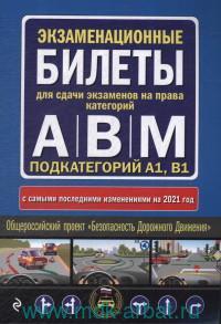 Экзаменационные билеты для сдачи экзаменов на права категории «А», «В», «М», подкатегорий А1, В1 с изменениями на 2021 г.