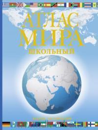 Атлас мира : обзорно-географический : школьный