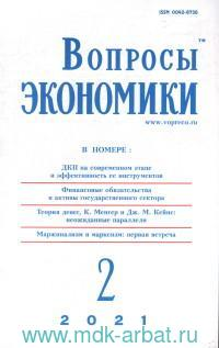 Вопросы экономики. №2, февраль, 2021
