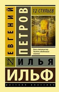 12 стульев : роман