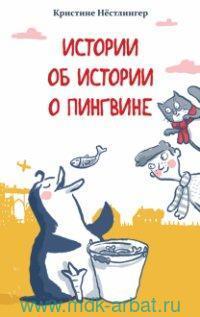 Истории об истории о пингвине