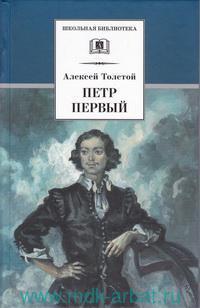 Петр Первый : роман. В 2 т. Т.1