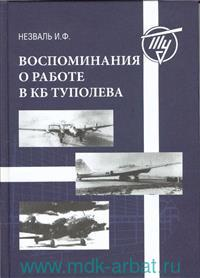 Воспоминания о работе в КБ Туполева