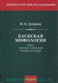 Баскская мифология : опыт лингвистической реконструкции
