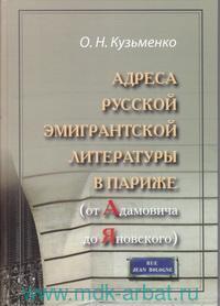 Адреса русской эмигрантской литературы в Париже (от Адамовича до Яновского)