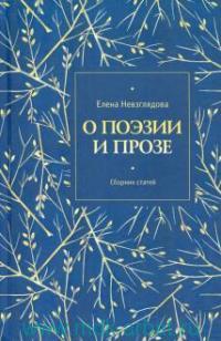 О поэзии и прозе : сборник статей