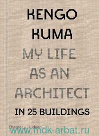 Kengo Kuma. MyLife As An Architect in Tokyo
