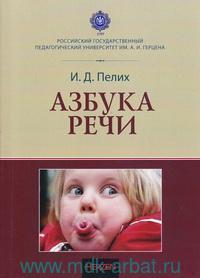 Азбука речи