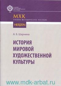 История мировой художественной культуры : учебно-методическое пособие