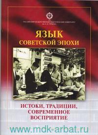 Язык советской эпохи : истоки, традиции, современное восприятие : коллективная монография