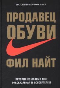 Продавец обуви : история компании Nike, рассказанная ее основателем