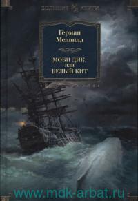 Моби Дик, или Белый Кит : роман, повести, рассказы