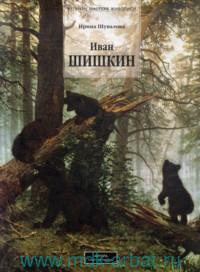 Иван Шишкин, 1832-1898 : альбом