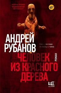 Человек из красного дерева : роман