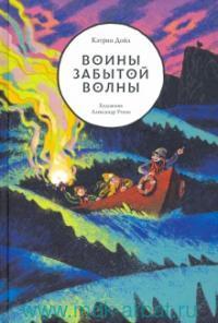 Воины забытой волны : роман