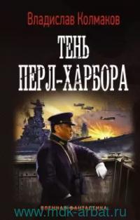 Тень Перл-Харбора : роман