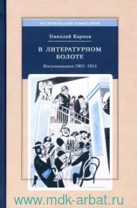 В литературном болоте : Воспоминания 1907-1914