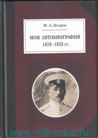 Моя автобиография. 1878-1933 гг.