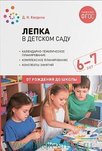 Лепка в детском саду : конспекты занятий с детьми 6-7 лет (соответствует ФГОС)