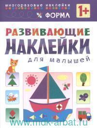 Форма : многоразовые наклейки : для детей от 1 года