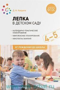 Лепка в детском саду : конспекты занятий с детьми 4-5 лет (соответствует ФГОС)