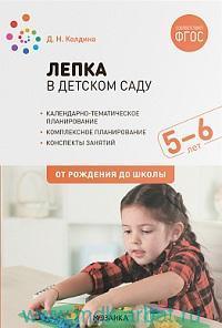 Лепка в детском саду : конспекты занятий с детьми 5-6 лет (соответствует ФГОС)