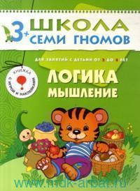 Логика, мышление : для занятий с детьми от 3 до 4 лет : книжка с игрой и наклейками