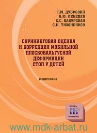 Скрининговая оценка и коррекция мобильной плосковальгусной деформации стоп у детей : монография