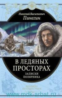 В ледяных просторах : записки полярника