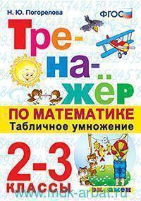 Тренажёр по математике. Табличное умножение : 2-3-й классы : ко всем действующим учебникам (ФГОС)
