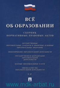 Все об образовании : сборник нормативных правовых актов