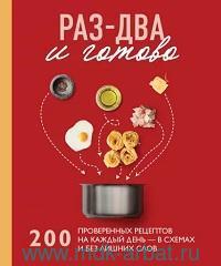 Раз-два - готово : 200 проверенных рецептов на каждый день - в схемах и без лишних слов