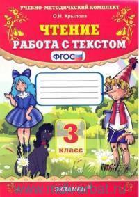 Чтение : работа с текстом : 3-й класс (ФГОС)