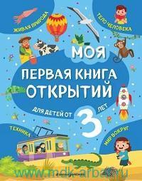 Моя первая книга открытий : для детей от 3 лет