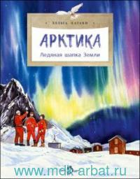 Арктика. Ледяная шапка Земли