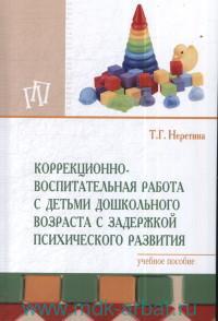 Коррекционно-воспитательная работа с детьми дошкольного возраста с задержкой психического развития : учебное пособие