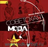 Советская мода. 1917-1991 : иллюстрированный альбом