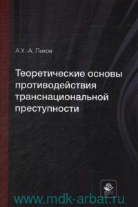 Теоретические основы противодействия транснациональной преступности : монография