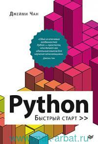 Python : быстрый старт